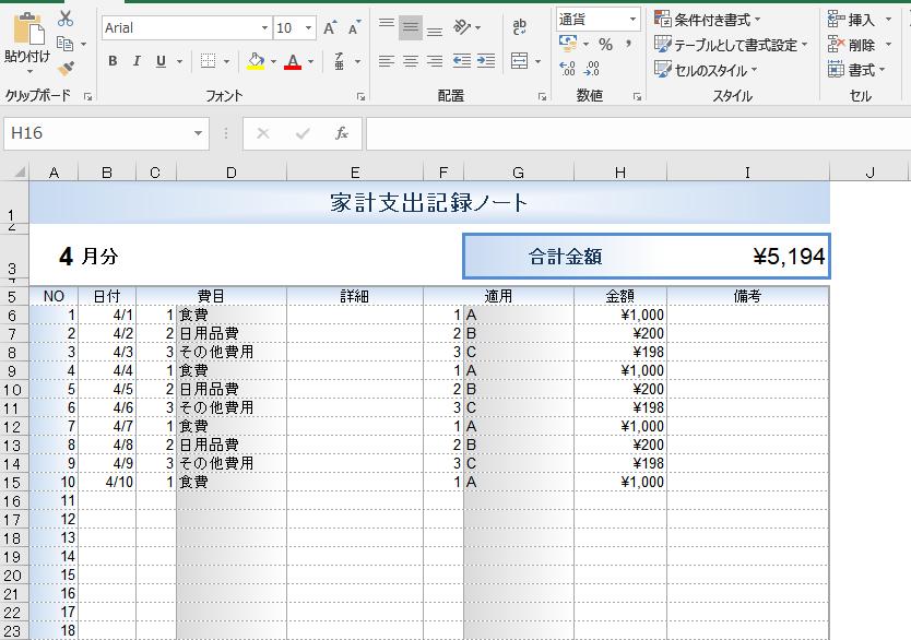 Excel管理業務をkintoneに移行する