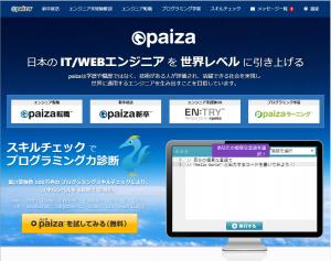 paizaでスキルチェック(node.js編)