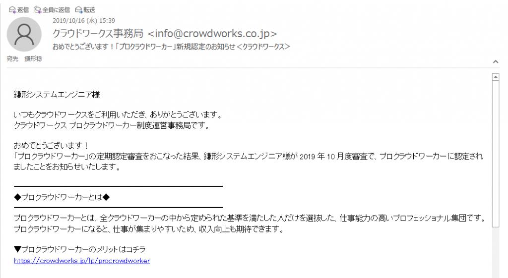 クラウドワークスのプロクラウドワーカーに認定されました