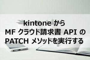kintoneからMFクラウド請求書APIのPATCHメソッドを実行する