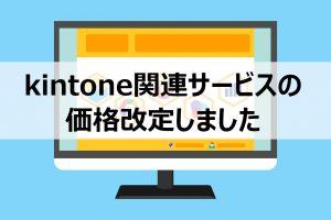 kintone関連サービスの価格改定しました